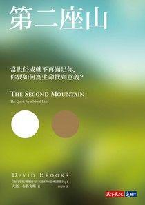【电子书】第二座山