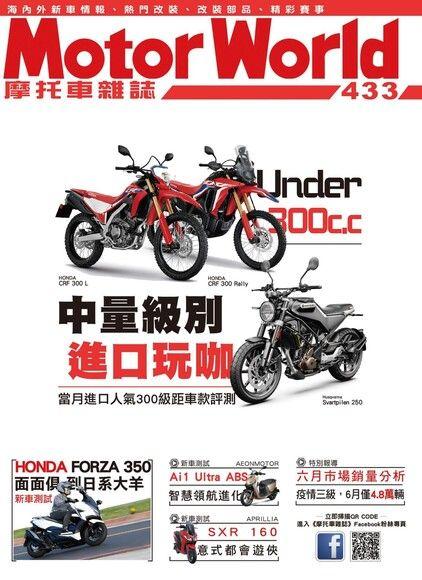 摩托車雜誌Motorworld 08月號/2021 第433期