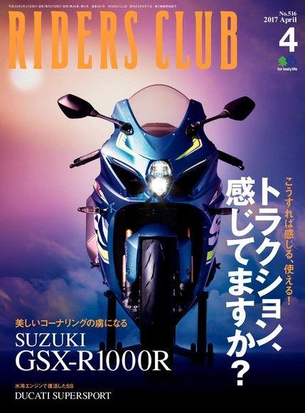 RIDERS CLUB 2017年4月號 No.516【日文版】