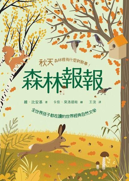 森林報報:秋天,森林裡有什麼新鮮事