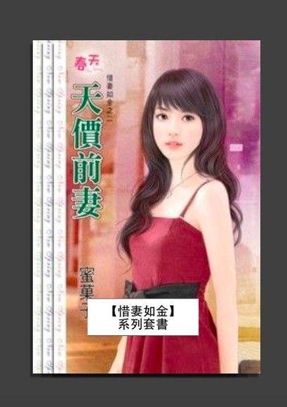 【惜妻如金】系列套書