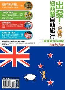 出發!紐西蘭自助旅行:一看就懂旅遊圖解Step By Step