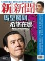 新新聞 第1377期 2013/07/24