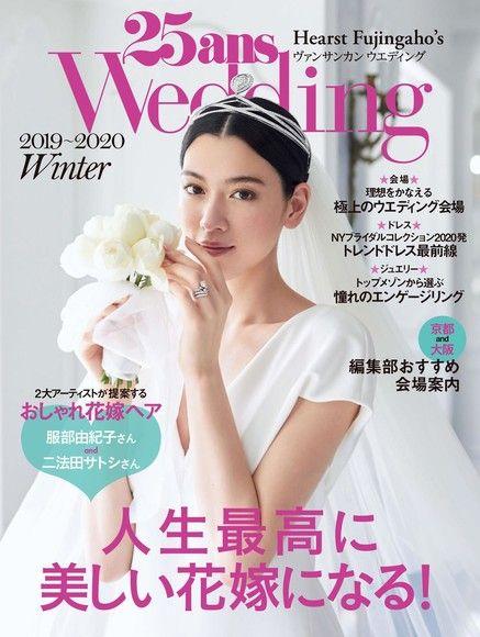 25ans Wedding 婚紗特集 2019年冬季號 【日文版】