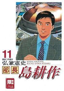 部長島耕作(11)
