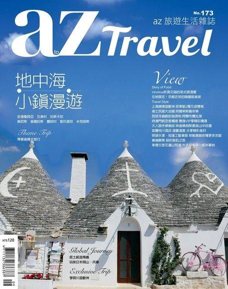 AZ Travel 09月號/2017 第173期