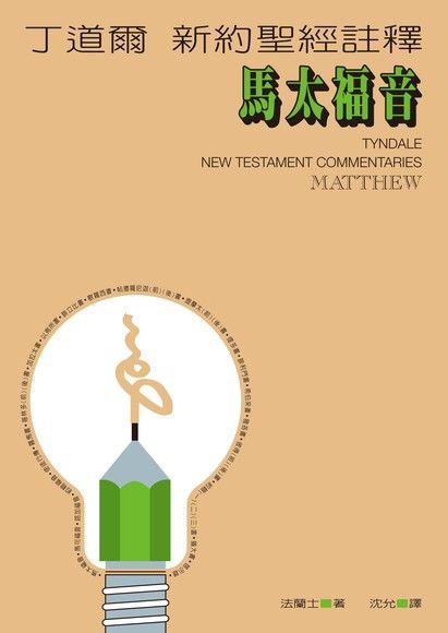 丁道爾新約聖經註釋——馬太福音(數位典藏版)