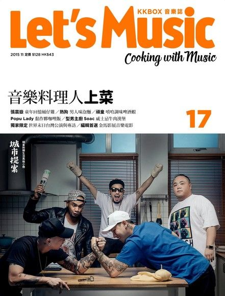 Let's Music音樂誌 No.17