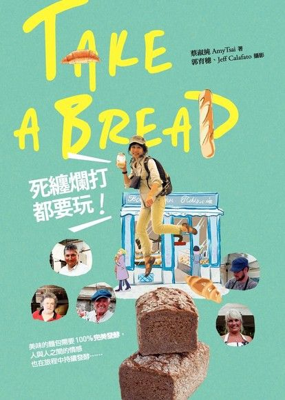 Take a bread! 死纏爛打都要玩