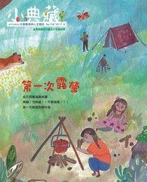 小典藏ArtcoKids 10月號/2017 第158期