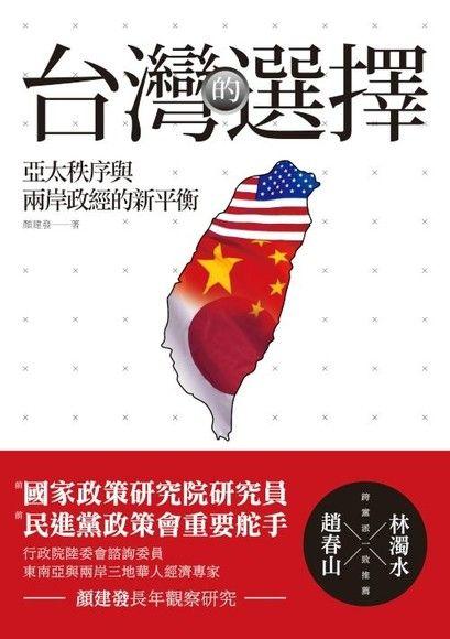 台灣的選擇--亞太秩序與兩岸政經的新平衡