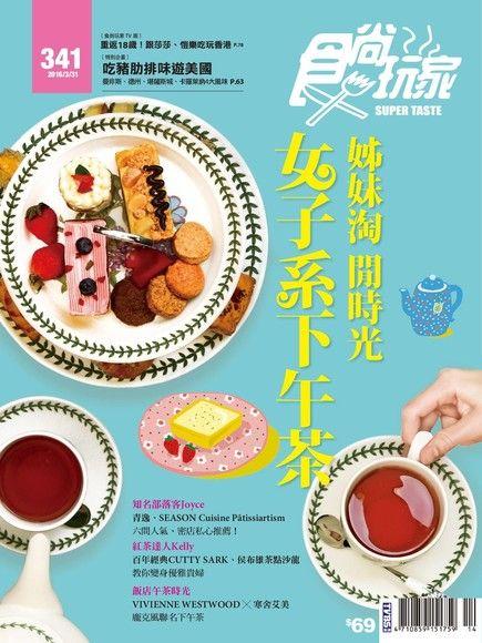 食尚玩家雙周刊 第341期 2016/04/01