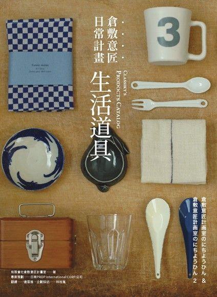 倉敷意匠日常計畫:生活道具
