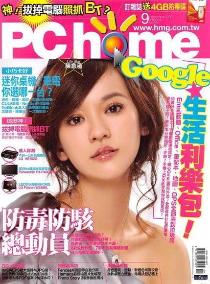 PC home 電腦家庭 09月號/2009 第164期