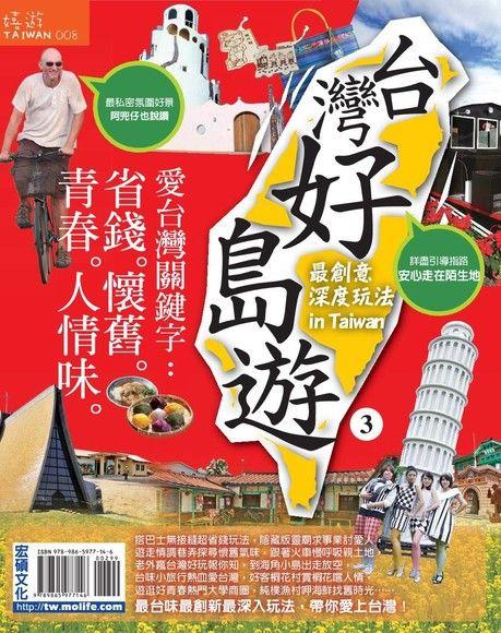 台灣好島遊 3