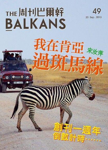 周刊巴爾幹No.49:我在肯亞過斑馬線