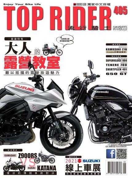 流行騎士Top Rider 05月號/2021 第405期
