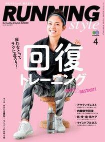 RUNNING style 2017年4月號 Vol.97 【日文版】