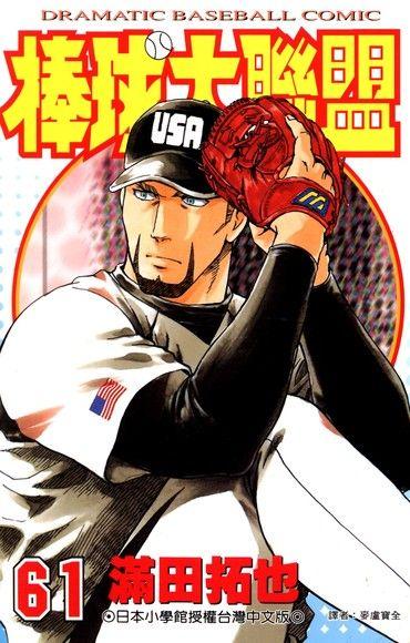 棒球大聯盟(61)