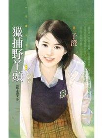 獵捕野丫頭【我不是惡女之二】(限)