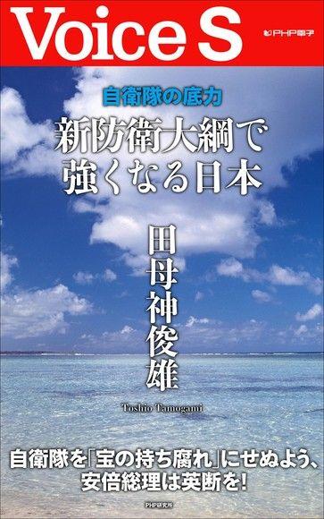 自衛隊的底蘊 以新防衛大綱強化日本
