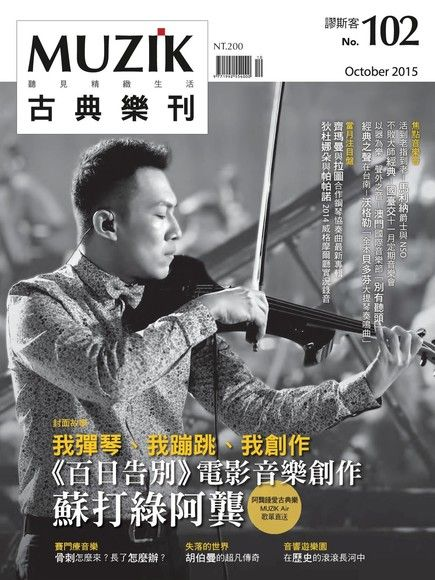 MUZIK古典樂刊 10月號/2015 第102期 (左翻)