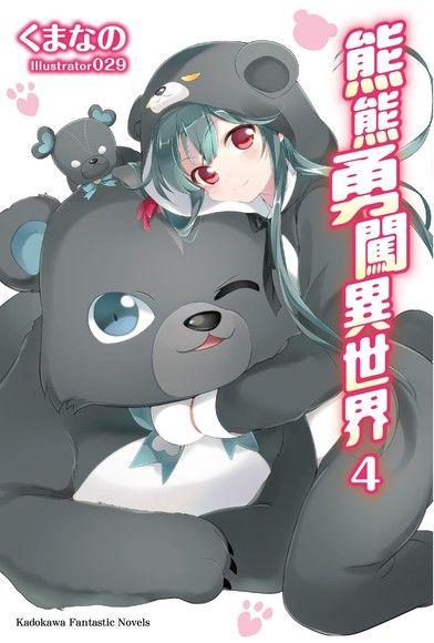 (輕小說)熊熊勇闖異世界(4)