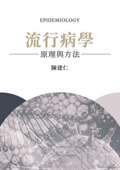 流行病學:原理與方法