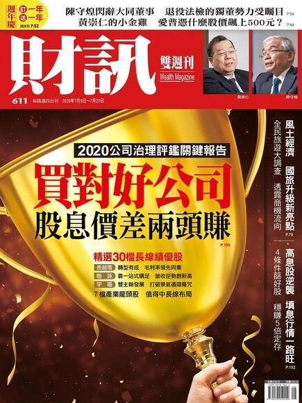 財訊雙週刊 第611期 2020/07/09