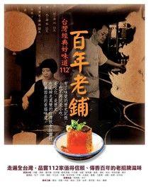 百年老鋪,台灣經典好味道112+