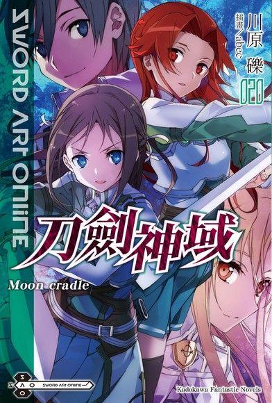 Sword Art Online 刀劍神域 (20)(小說)