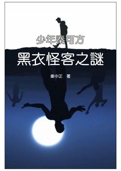 少年秦可方:黑衣怪客之謎