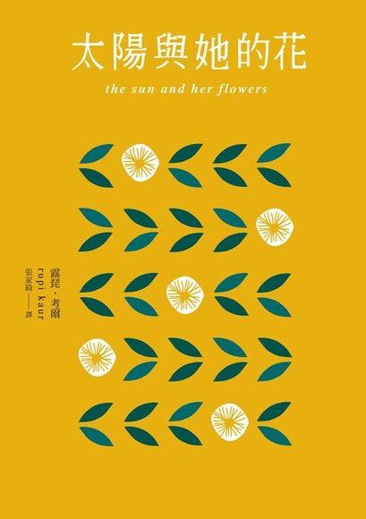 太陽與她的花
