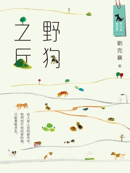 野狗之丘(新版)