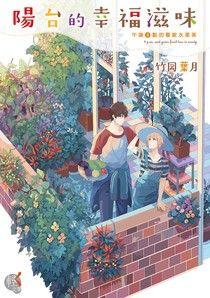 陽台的幸福滋味 (4)