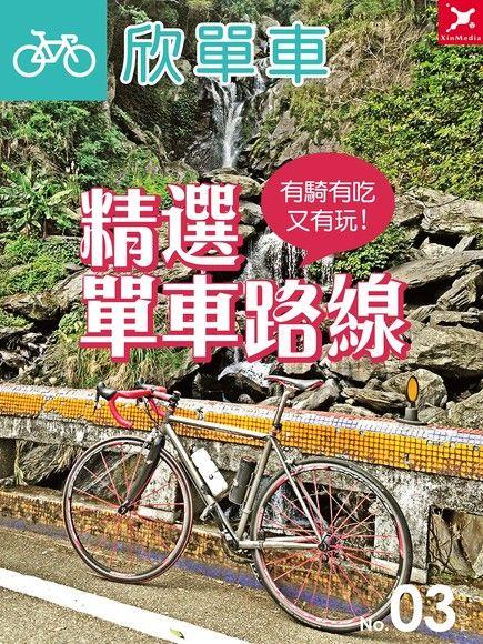 欣單車03:精選單車路線
