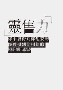 【电子书】靈售力