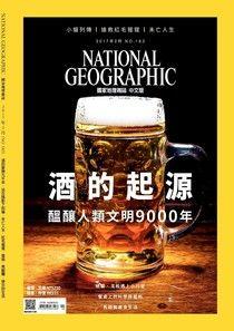 國家地理雜誌2017年2月號