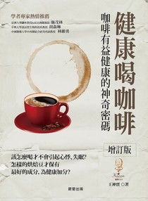 健康喝咖啡[增訂版]
