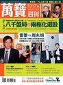 萬寶週刊 第1017期 2013/04/26