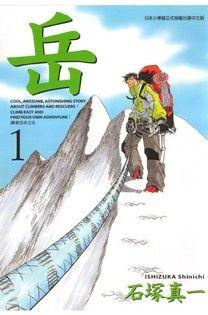 岳(01)