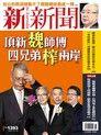 新新聞 第1393期 2013/11/13