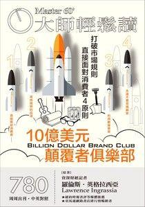 大師輕鬆讀 NO.780 10億美元顛覆者俱樂部