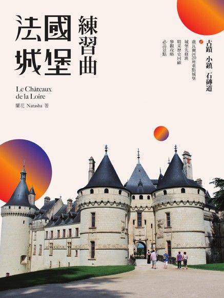 法國城堡練習曲:古蹟、小鎮、石磚道