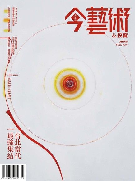 典藏今藝術&投資 02月號/2019 第317期