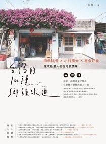 台灣的100種鄉鎮味道