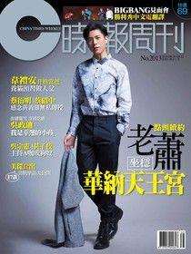 時報周刊 2016/09/16 第2013期【時尚娛樂】