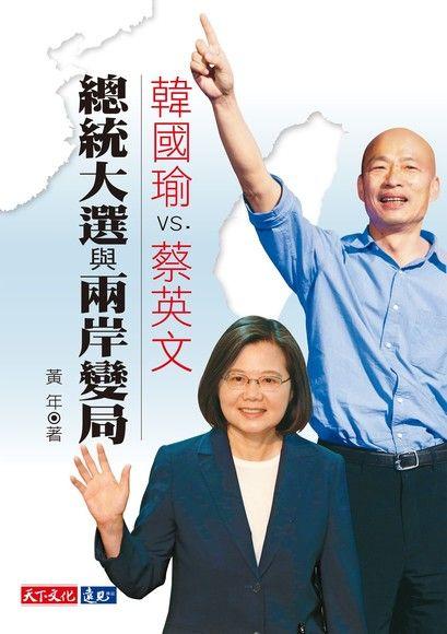 韓國瑜VS.蔡英文/總統大選與兩岸變局