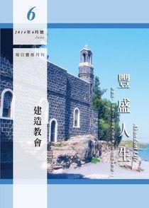豐盛人生靈修月刊 06月號/2014 第58期