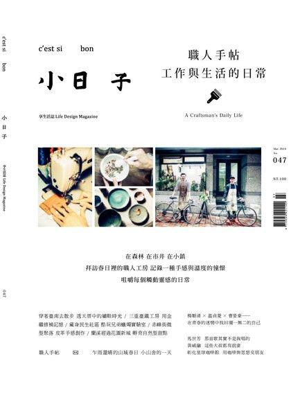 小日子享生活誌03月號/2016第47期